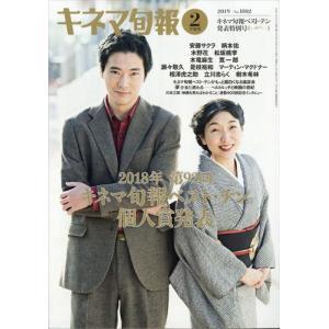 キネマ旬報 2019年 2/15号 honyaclubbook