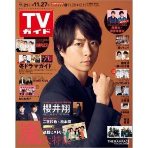 TVガイド関東版 2020年 11/27号