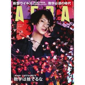 AERA (アエラ) 2020年 3/23号