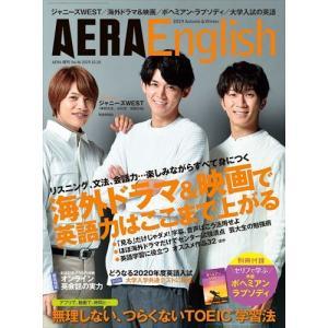AERA English (アエライングリッシュ)2019 Autumn &