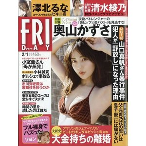 FRIDAY (フライデー) 2019年 2/1号|honyaclubbook