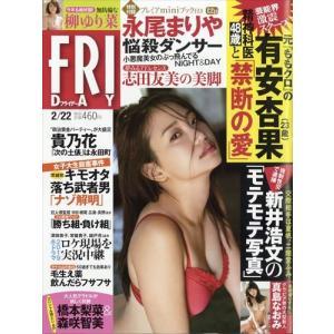 FRIDAY (フライデー) 2019年 2/22号 honyaclubbook