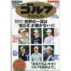 週刊 ゴルフダイジェスト 2019年 1/22号|honyaclubbook