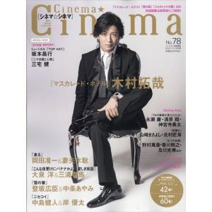 Cinema★Cinema (シネマシネマ) No.78 2019年 1/1 honyaclubbook