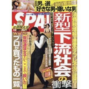 SPA! (スパ) 2019年 1/8号|honyaclubbook