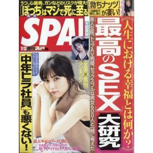 SPA! (スパ) 2018年 11/13号|honyaclubbook