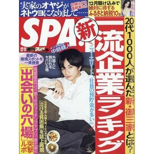 SPA! (スパ) 2018年 12/11号|honyaclubbook