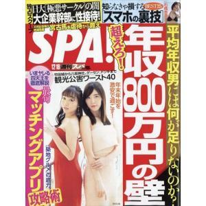 SPA! (スパ) 2018年 12/18号|honyaclubbook