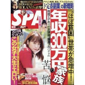 SPA! (スパ) 2018年 10/23号|honyaclubbook