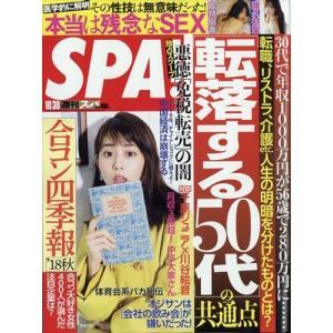 SPA! (スパ) 2018年 10/30号|honyaclubbook