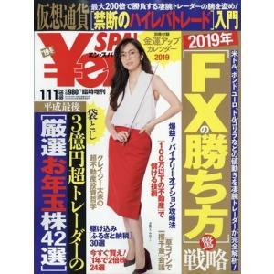 Yen SPA! (エンスパ) 2019年 冬号 2019年 1/11号 honyaclubbook