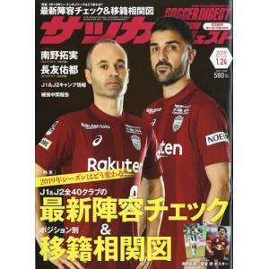 サッカーダイジェスト 2019年 1/24号|honyaclubbook