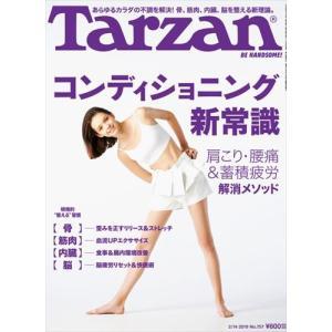 Tarzan (ターザン) 2019年 2/14号 honyaclubbook