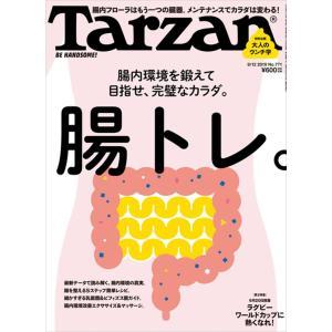 Tarzan (ターザン) 2019年 9/12号|honyaclubbook