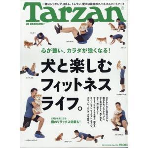 Tarzan (ターザン) 2018年 10/11号 honyaclubbook