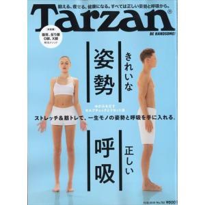Tarzan (ターザン) 2018年 11/8号|honyaclubbook