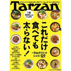 Tarzan (ターザン) 2019年 2/28号|honyaclubbook