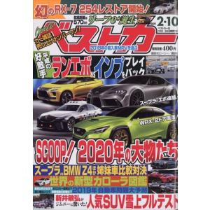 ベストカー 2019年 2/10号|honyaclubbook