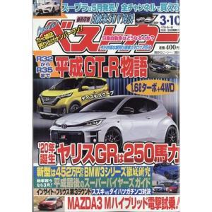 ベストカー 2019年 3/10号|honyaclubbook