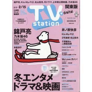 TV station (テレビステーション) 関東版 2019年 2/2号 honyaclubbook