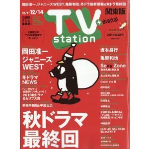 TV station (テレビステーション) 関東版 2018年 12/1号|honyaclubbook