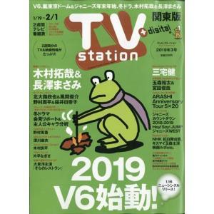 TV station (テレビステーション) 関東版 2019年 1/19号|honyaclubbook