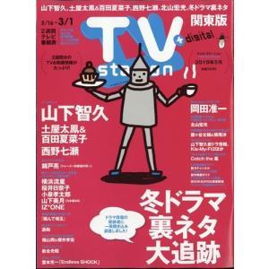 TV station (テレビステーション) 関東版 2019年 2/16号 honyaclubbook