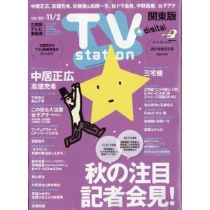 TV station (テレビステーション) 関東版 2018年 10/20|honyaclubbook