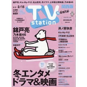 TV station (テレビステーション) 関西版 2019年 2/2号 honyaclubbook