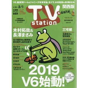 TV station (テレビステーション) 関西版 2019年 1/19号|honyaclubbook