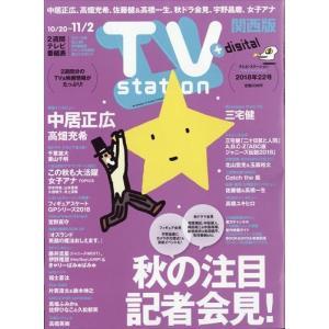 TV station (テレビステーション) 関西版 2018年 10/20|honyaclubbook