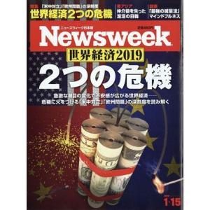 Newsweek (ニューズウィーク日本版) 2019年 1/15号|honyaclubbook