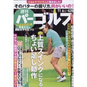 週刊パーゴルフ 2018年 11/6号 honyaclubbook