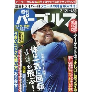 週刊パーゴルフ 2019年 2/12号|honyaclubbook
