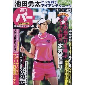 週刊パーゴルフ 2018年 11/13号 honyaclubbook