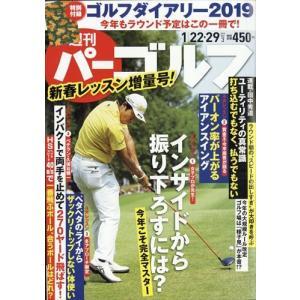 週刊パーゴルフ 2019年 1/29号|honyaclubbook