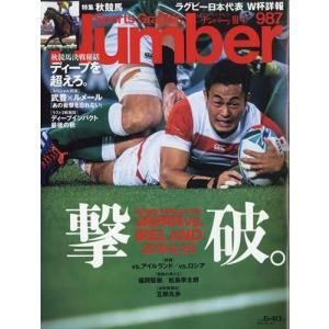 Sports Graphic Number (スポーツ・グラフィック ナンバ