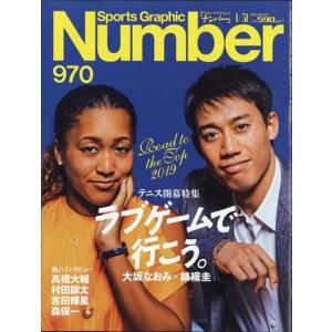 Sports Graphic Number (スポーツ・グラフィック ナンバ|honyaclubbook