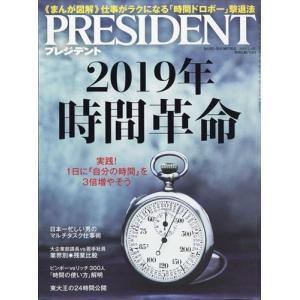 PRESIDENT (プレジデント) 2019年 2/4号|honyaclubbook