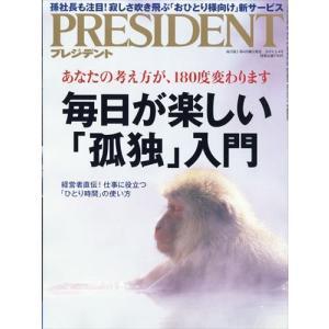 PRESIDENT (プレジデント) 2019年 3/4号 honyaclubbook