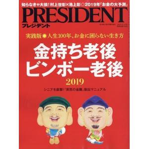 PRESIDENT (プレジデント) 2018年 11/12号|honyaclubbook