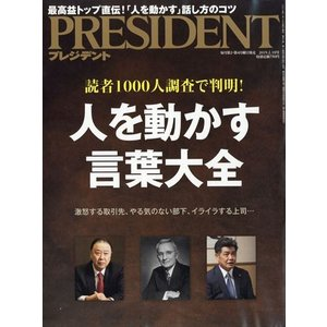 PRESIDENT (プレジデント) 2019年 2/18号 honyaclubbook