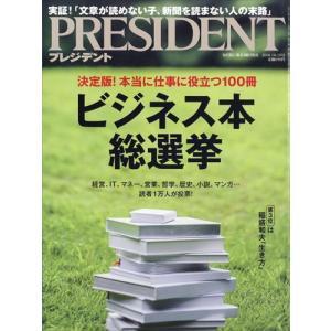 PRESIDENT (プレジデント) 2018年 10/15号 honyaclubbook