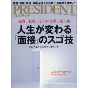 PRESIDENT (プレジデント) 2018年 10/29号|honyaclubbook