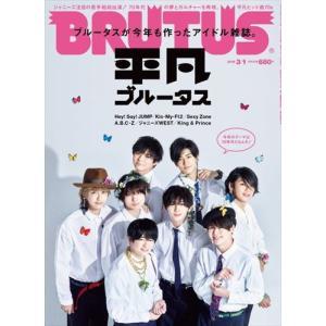 BRUTUS (ブルータス) 2019年 3/1号|honyaclubbook
