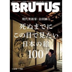 BRUTUS (ブルータス) 2019年 2/15号