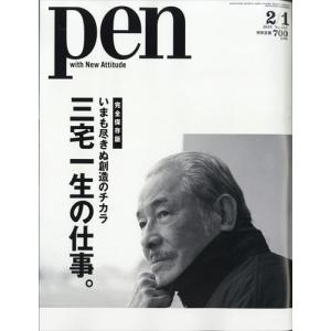 Pen (ペン) 2019年 2/1号 honyaclubbook