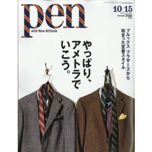 Pen (ペン) 2018年 10/15号|honyaclubbook