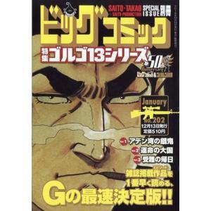 ビッグコミック SPECIAL ISSUE 別冊 ゴルゴ13 NO.202  honyaclubbook