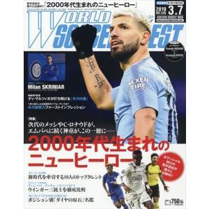 WORLD SOCCER DIGEST (ワールドサッカーダイジェスト) 2|honyaclubbook